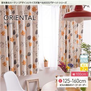 窓を飾るカーテン(デザインとサイズが選べる8000パターン)ナチュラル ORIENTAL(オリエンタル) 遮光2級 形態安定 (AL) 幅100cm×丈125cm(2枚組) オレンジ