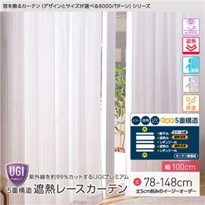 窓を飾るカーテン(デザインとサイズが選べる8000パターン)UGIPremium 紫外線約99%カット 日本製 5重構造 遮熱レースカーテン (AL) 幅100cm×丈98cm(2枚組) 遮像 ミラー 保温 ホワイト