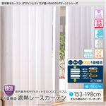 窓を飾るカーテン(デザインとサイズが選べる8000パターン)UGIPremium 紫外線約99%カット 日本製 5重構造 遮熱レースカーテン (AL) 幅150cm×丈198cm(2枚組) 遮像 ミラー 保温 形態安定 ホワイト