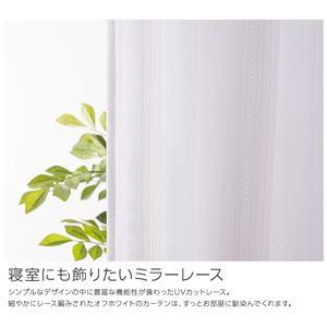 窓を飾るカーテン UGI 紫外線約92%カット...の紹介画像2