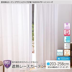 窓を飾るカーテン UGI 紫外線約92%カット...の関連商品9