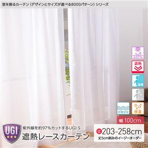 窓を飾るカーテン(デザインとサイズが選べる8000パターン)UGI S 紫外線約97%カット 日本製 遮熱レースカーテン (AL) 幅100cm×丈213cm(2枚組) 遮像 ミラー 保温 形態安定 ホワイト