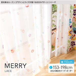 窓を飾るカーテン(デザインとサイズが選べる8000パターン)MERRY(メリー) レースカーテン (MZ) 幅150cm×丈188cm(2枚組) レッド