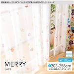 窓を飾るカーテン(デザインとサイズが選べる8000パターン)MERRY(メリー) レースカーテン (MZ) 幅150cm×丈258cm(2枚組) 形態安定 グレー