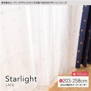 窓を飾るカーテン(デザインとサイズが選べる8000パターン)STARLIGHT(スターライト) レースカーテン (MZ) 幅100cm×丈218cm(2枚組) ホワイト