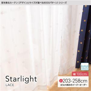 窓を飾るカーテン(デザインとサイズが選べる8000パターン)STARLIGHT(スターライト) レースカーテン (MZ) 幅100cm×丈243cm(2枚組) 形態安定 ホワイト