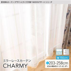 窓を飾るカーテン(デザインとサイズが選べる8000パターン)CHARMY(チャーミー) ミラーレースカーテン (AL) 幅150cm×丈248cm(2枚組) 形態安定 アイボリー
