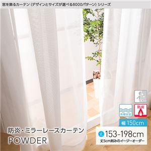 窓を飾るカーテンPOWDER防炎ミラーレースカーテン(AL)幅150cm×丈183cm(2枚組)形態安定アイボリー