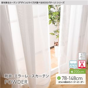 窓を飾るカーテンPOWDER防炎ミラーレースカーテン(AL)幅200cm×丈133cm(1枚)形態安定アイボリー