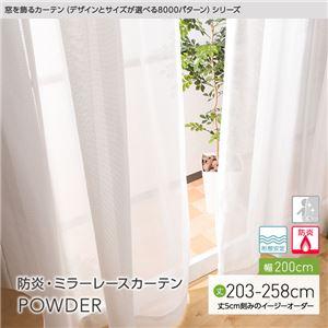窓を飾るカーテンPOWDER防炎ミラーレースカーテン(AL)幅200cm×丈243cm(1枚)形態安定アイボリー