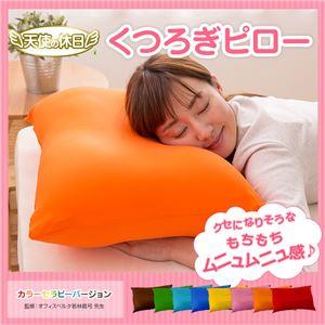 天使の休日 くつろぎピロー(枕) スカーレッド(赤) 日本製