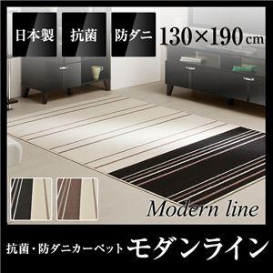 国産デザインラグマット(抗菌・防ダニカーペット)モダンライン 130×190cm ブラウンの詳細を見る