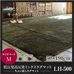 低反発高反発ミックスラグマットLH500 50×190cm (TOS) ナチュラル