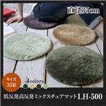低反発高反発ミックスラグマットLH500 直径35cm (TOS) ブラウン