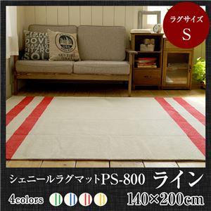 シェニール織 デザインラインラグマットPS800 140×200cm (TOS) イエローの詳細を見る
