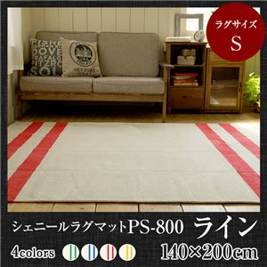 シェニール織 デザインラインラグマットPS800 140×200cm (TOS) レッドの詳細を見る