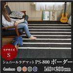 シェニール織 ヴィンテージボーダーラグマットPS800 140×200cm (TOS) ネイビー
