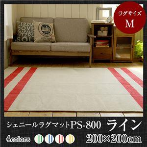 シェニール織 デザインラインラグマットPS800 200×200cm (TOS) イエローの詳細を見る