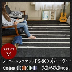 シェニール織 ヴィンテージボーダーラグマットPS800 200×200cm (TOS) グリーンの詳細を見る