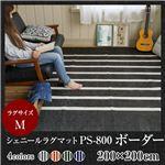シェニール織 ヴィンテージボーダーラグマットPS800 200×200cm (TOS) グリーン