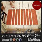 シェニール織 ヴィンテージボーダーラグマットPS800 50×80cm (TOS) グリーン 玄関マット 室内/屋内用