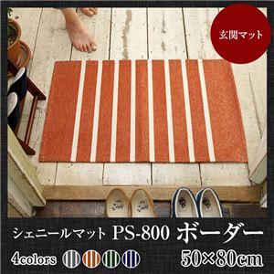 シェニール織 ヴィンテージボーダーラグマットPS800 50×80cm (TOS) グレー 玄関マット 室内/屋内用