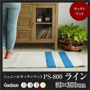 シェニール織 デザインラインラグマットPS800 50×200cm (TOS) ブルー キッチンマット