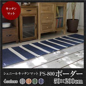 シェニール織 ヴィンテージボーダーラグマットPS800 50×200cm (TOS) ネイビー キッチンマット