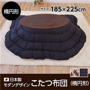 日本製モダンデザインこたつ布団楕円形 掛け布団単品(185×225cm) マリー柄 モカベージュ