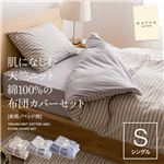 mofua natural 肌になじむ天竺ニット 綿100%のふとんカバーセット(ベッド用) シングル ブルー