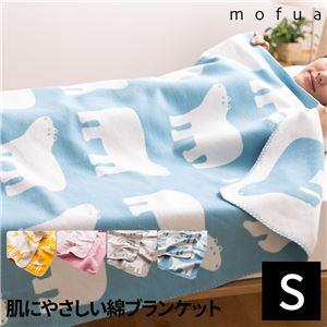 mofua natural 肌にやさしい綿ブランケット(動物柄) S(シングル) フラミンゴ