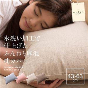 mofua natural 水洗い加工で仕上げたふんわり麻混枕カバー 43×63cm 生成り
