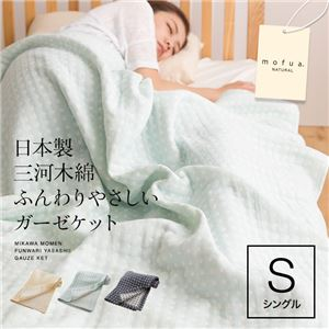 mofua natural 日本製 三河木綿 ふんわりやさしいガーゼケット シングル ネイビー