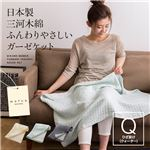 mofua natural 日本製 三河木綿 ふんわりやさしいガーゼケット ひざ掛け ブルー