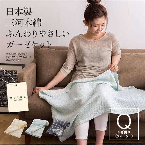 mofua natural 日本製 三河木綿 ふんわりやさしいガーゼケット ひざ掛け