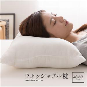 ウォッシャブル枕 43×63cm ホワイト
