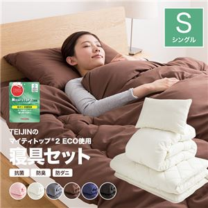 TEIJIN マイティトップ2使用 寝具セット(抗菌 防臭 防ダニ) シングル グレー