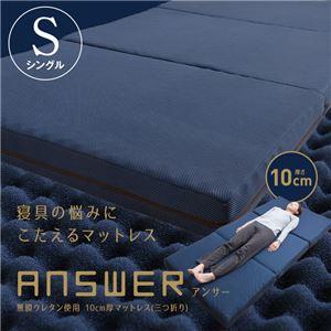 answer 無膜ウレタン使用 10cm厚マットレス(三つ折り) シングル ネイビー - 拡大画像