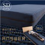answer 無膜ウレタン使用 15cm厚マットレス セミダブル ネイビー