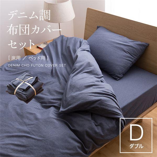 おしゃれでシンプルな布団 デニム調 布団カバーセット(床用) ダブル