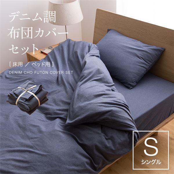 おしゃれでシンプルな布団 デニム調 布団カバーセット(ベッド用) シングル