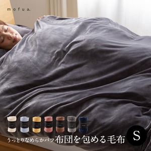 mofua うっとりなめらかパフ 布団を包める毛布 シングル アイボリー