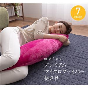 mofua プレミアムマイクロファイバー抱き枕 50×110cm グレー - 拡大画像
