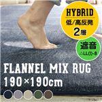 低反発高反発フランネルミックスラグマット (FX600) インディゴ 190×190cm