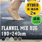 低反発高反発フランネルミックスラグマット (FX600) グリーン 190×240cm