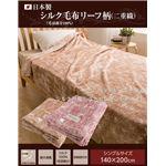 ニッケ 日本製 シルク毛布(毛羽部分100%)リーフ柄(二重織) シングル ベージュの画像