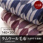ニッケ 日本製 ラムウール毛布(毛羽部分100%)矢がすり和柄 シングル ネイビーの画像