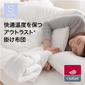 快適温度を保つ アウトラスト(R)掛け布団 シングル オフホワイト