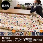 日本製モダンデザインこたつ布団長方形(185×235cm) チェルシー柄 ストームブルー