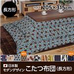 日本製モダンデザインこたつ布団長方形(205×315cm)チェルシー柄 ストームブルー